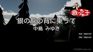 【カラオケ】銀の龍の背に乗って / 中島みゆき - Karaoke Cover
