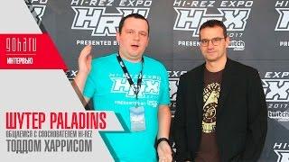 Hi-Rez Expo 2017 | Paladins - Интервью с сооснователем Hi-Rez Studios Тоддом Харрисом