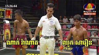 Nak Narath Vs Chhouk Saroeurn, BayonTV Boxing, 26/May/2018 | Khmer Boxing Highlights