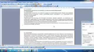 Оформление текста курсовой(диплома).mp4