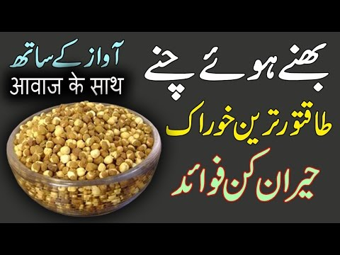 Bhunay Hauay Chanay K Faiday || Roasted Chana Benefits in Urdu/Hindi || Whole Black Gram