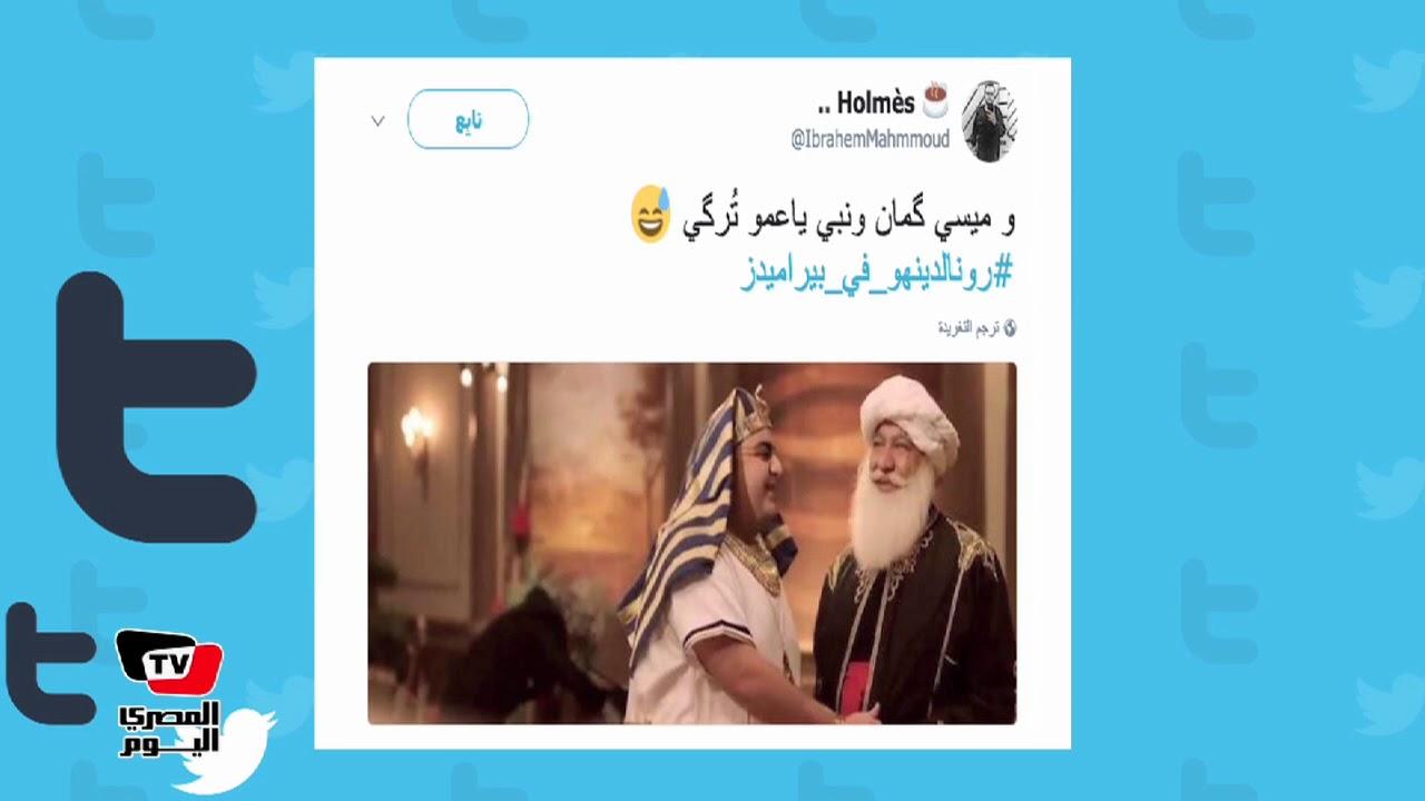 المصري اليوم:#رونالدينهو_في_بيراميدز يتصدر تويتر ومغرد :«وميسي كمان ونبي يا عمو تركي»