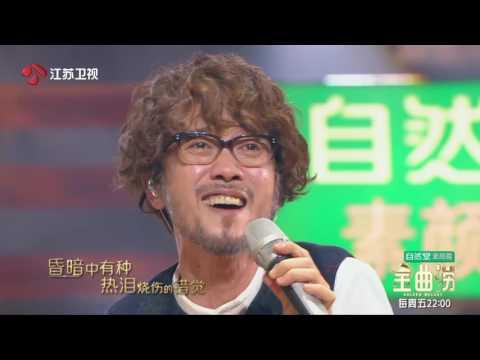 金曲捞 周传雄谈起伏 现场演唱《黄昏》