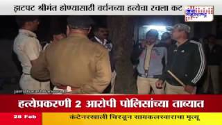 Two arrested for killing 10 year old boy in Ahmednagar for extortion and kidnapping