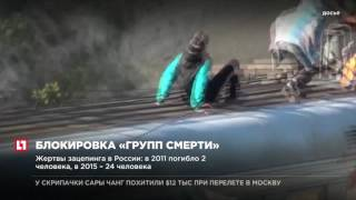 Роскомнадзор заблокировал 65 групп зацеперов в социальных сетях