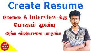 How to Create Resume Tamil Tutorials World_HD