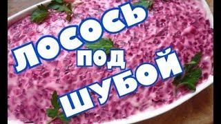 (1793) МОЙ РЕЦЕПТ ЛОСОСЯ ПОД ШУБОЙ!