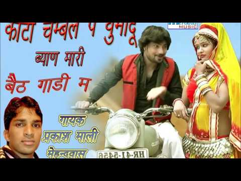 कोटा चम्बल प घुमादू ब्याण || Kota Chambal P Ghumadu Biyan || Prakash Mali Mehandwas Tonk #Merotha