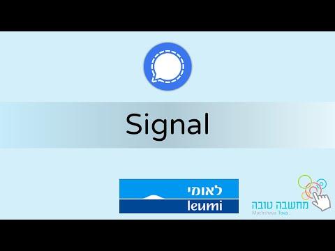 אפליקציית Signal - סיגנל 21.04.21