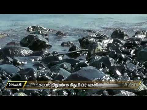 "Chennai oil Spill : Case register against ""BW Maple"" cargo ship"