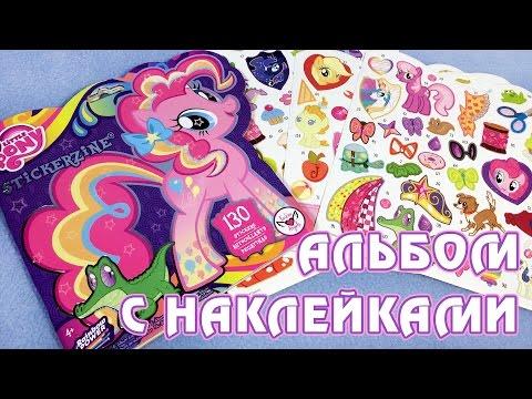 Альбом с наклейками My Little Pony (Fashion Angels)