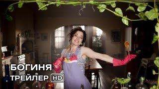 Богиня. Русский трейлер