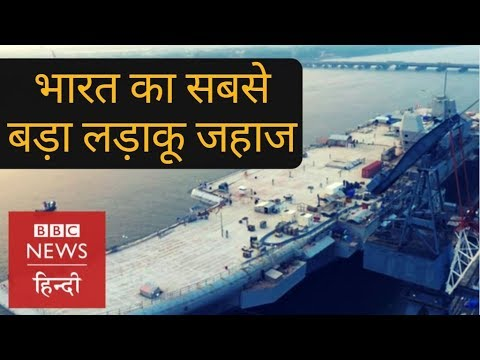 INS Vikrant: Inside India's largest and most ambitious warship Vikrant (BBC Hindi)