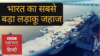 India's largest and most ambitious warship Vikrant (BBC Hindi)