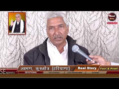 Laxman Kurukshetra, Haryana Interview about Sant Rampal Ji Maharaj   Real Story - Fact & Proof
