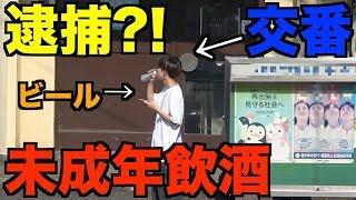 中学生が交番の前でビールを飲んでたら警察大激怒?!?! thumbnail