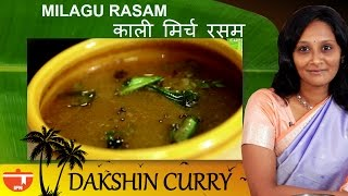 Deepika Padukone's Favorite Milagu Rasam (mulligatawny Soup) By Preetha