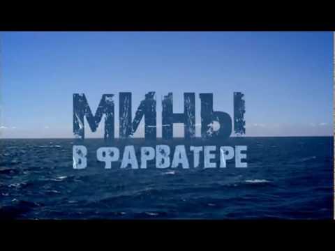 Отличный Русский фильм про моряков,сериал МИНЫ В ФОРВАТЕРЕ,СЕРИИ 1-5,о любви