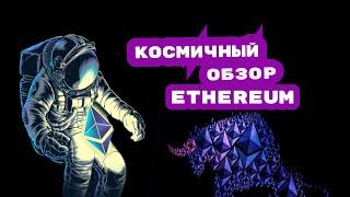 ЭФИРИУМ САМЫЙ ВЫСОКИЙ ПРОГНОЗ НА ЛЕТО 2021| ETHEREUM 2021