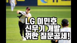 '새 구종을 배우고 싶어!' LG 이민호, 신무기 장착 위한 질문공세!