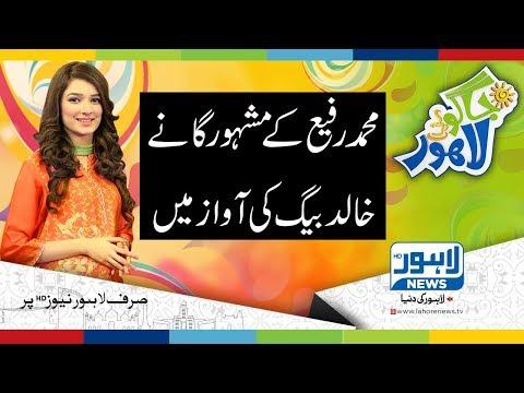Jaago Lahore Episode 441 - Part  4/4 - 28 June 2018