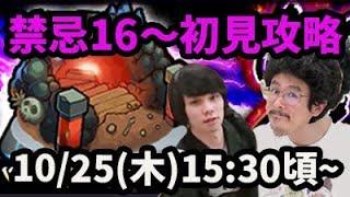 【モンストLIVE配信 】禁忌の獄16~20を初見で攻略!【なうしろ】 thumbnail