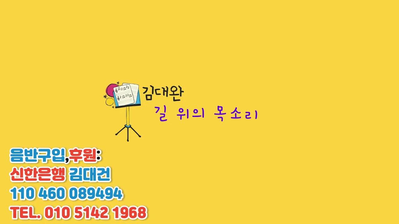 김 대완  길위의 목소리