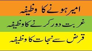 Ameer honey ka Wazifa   Wazifa for Money   Qaraz se nijat ka Wazifa in urdu hindi
