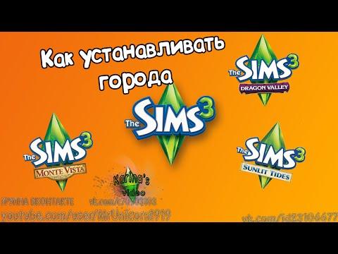 Как установить город в The Sims 3
