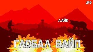 ГЛОБАЛЬНЫЙ ВАЙП ! ( Rust 59 devblog #9 )