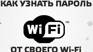 Как узнать пароль от своего wifi (WI FI)(ЗАХОДИ НА МОЙ САЙТ: http://otvano.ru/ В этом видео уроке мы с вами узнаем, как узнать пароль от своего wifi, как узнать..., 2015-03-31T14:35:59.000Z)
