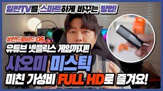 [리뷰] 3만원 샤오미 미스틱으로 일반TV를 스마트T…