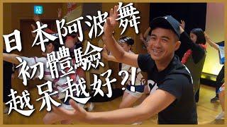 日本最呆萌的阿波舞初體驗!一定得同手同腳越呆越好?!