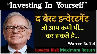 The Best Investment Advice for Everyone - by Warren Buffet -How to Invest in yourself Hindi