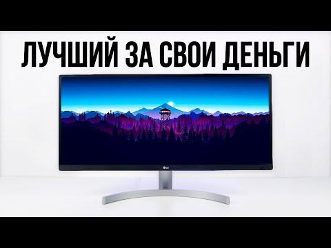 Купил ДОСТУПНЫЙ ИГРОВОЙ ULTRAWIDE МОНИТОР от LG!