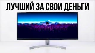 Купил ДОСТУПНЫЙ ИГРОВОЙ ULTRAW DE МОНИТОР от LG