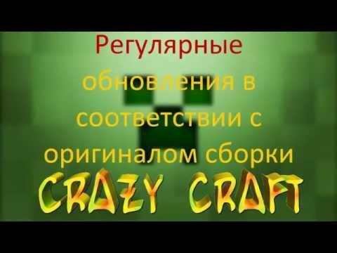 Туториал по установке сборки CrazyCraft v2.0! СЕРВЕР и клиент! Возможна игра с ПИРАТКИ!