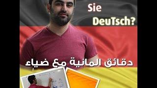 دقائق المانية مع ضياء (8) - تصريف الفعل مع الضمير du