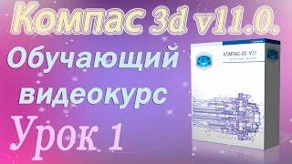Интерфейс системы Компас 3d. Вид приложения. Урок 1