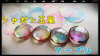 シャボン玉 風 レジン & マーブル 【 シャボン玉レジンの作り方  】