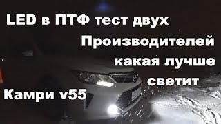 LED лампы на Toyota Камри в ПТФ ищем светотеневую границу