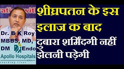 Pme Cure Causes Treatment in Delhi by Best Sexologist in India 9899180390