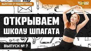 Как открыть бизнес на 200 тысяч рублей. Свободная ниша