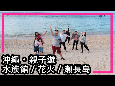 [Travel] 沖繩 親子遊 EP3 - 水族館 / 花火 / 瀨長島 - 2020 冬季