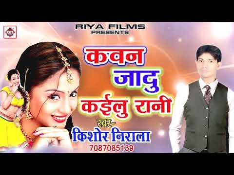कवन जादू कइलू रानी || Letest 2017 New Hit Bhojpuri Song || Kishor Nirala || Kavan Jadu Kailu