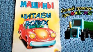 Синий трактор и Машины Детская книжка Машины читаем вслух