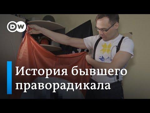 Исповедь бывшего украинского праворадикала