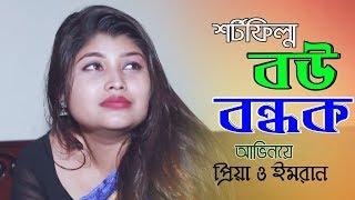 বউ বন্ধক । Bou Bondhok । Bengali Short Film । Sanny & Priya । STM