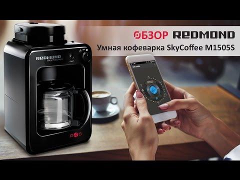 Обзор умной кофеварки Redmond SkyCoffee M1505S