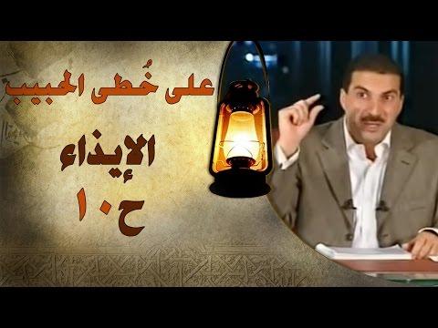 الإيذاء - على خطى الحبيب 10 - عمرو خالد